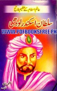 Sultan Sikandar Lodhi History in Urdu By Aslam Rahi M.A Free Download