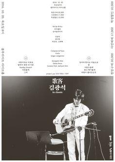 Jaeha Kim Posters of 2016, project. yac Diseño gráfico Ilustración Música  Graphic Design Poster