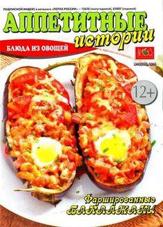 Аппетитные истории № 10 (2014) Блюда из овощей