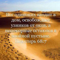 Коллекция христианских открыток Biblical Verses, In God We Trust, Pray, Bible, Faith, Christian, Words, Inspiration, Scripture Verses