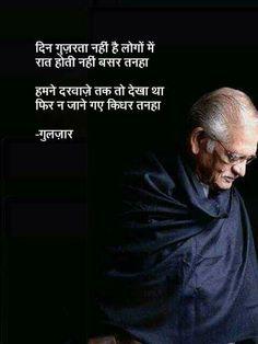 322 Best Gulzar Quotes Images Gulzar Quotes Gulzar Poetry Hindi Quotes