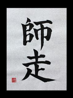 "Article: What is ""Shiwasu""? – Japanese Kanji Symbols for December|師走"