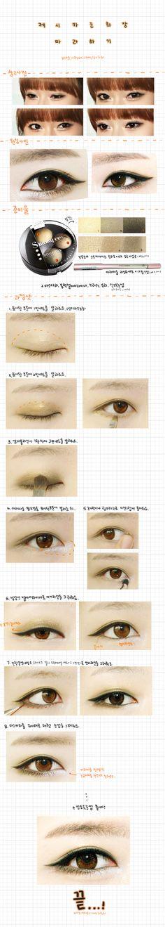 소녀시대 제시카 눈화장 따라하기 / 제시카 메이크업 / 소녀시대 눈화장 / 고양이 눈화장