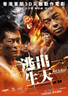 Out Of Inferno, a Hong Kong film about the fire disaster. From this movie, I saw the discipline of a fire fighter, I saw the fortitude of a wife and a mother and I saw the affection of family.  shooting taken place in Guang Zhou, China. Starring by Louis koo, Lao chingwan, and Angelica lee.