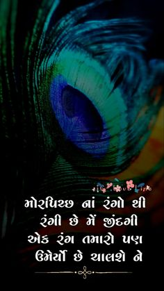 Antique Quotes, Smoke Pictures, Gujarati Quotes, Good Morning Quotes, Gujarati Shayri, Love Quotes, Logo Design, Radhe Krishna, Thoughts