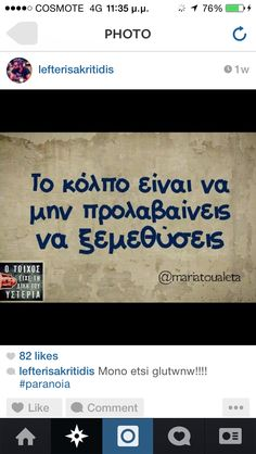 Q Funny Greek, Big Words, Funny Bunnies, How To Be Likeable, Greek Quotes, Just Kidding, Funny Moments, True Stories, Sarcasm