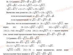 Задача 11 - Алгебра 10-11 класс Алимов