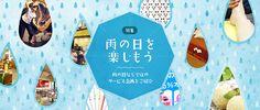 雨の日を楽しもう | [公式]横浜中華街の食べる・飲む・買う・楽しむが分かる!300店舗以上掲載! Web Design, Web Banner Design, Layout Design, Japan Graphic Design, Slider Design, Rain Design, Layout Inspiration, Design Reference, Print Ads