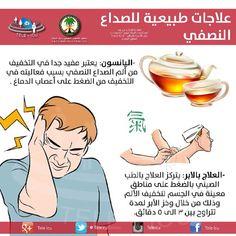 علاجات طبيعية للصداع النصفي