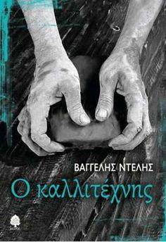 Επέλεξα αυτούς τους στίχους του ποιητή Βαγγέλη Ντελή για να σας γνωρίσω το νέο βιβλίο του «Ο καλλιτέχνης» από τις εκδόσεις Κέδρος που δικαιωματικά βραβεύτηκε με το δεύτερο βραβείο της Ακαδημίας Αθηνών.