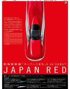 Japan Red: Super Komachi Poster