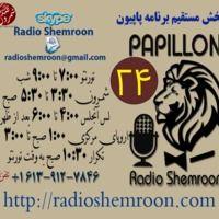 پاپیون برنامه شماره ۲۴ پنجشنبه ۱۱ اردیبهشت ماه ۱۳۹۳ by Shemroon24/7Radio on SoundCloud