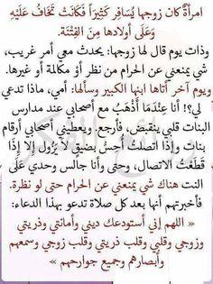 """""""اللهم إني استودعك ديني وأمانتي وذريتي وزوجي وقلبي وقلب ذريتي وقلب زوجي وسمعهم وأبصارهم وجميع جوارحهم """""""