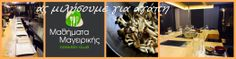 Mathimata Mageirikis Gr  http://love-love2love.blogspot.gr/2014/03/cookery-club.html