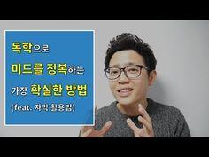 독학으로 미드를 정복하는 가장 확실한 방법 (자막활용법) l 래릿(Letit) 미드 영어학습법 - YouTube
