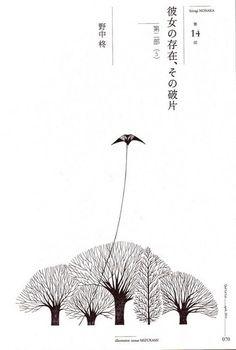 illustration by Tamae Mizukami Graphic Design Posters, Graphic Design Illustration, Graphic Design Inspiration, Graphic Art, Image Graphic, Tree Graphic, Book Design, Cover Design, Design Art