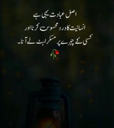 Inspirational Quotes In Urdu, Islamic Love Quotes, Urdu Quotes, Poetry Quotes, Quotations, Poetry Lines, My Poetry, Moon Quotes, Wisdom Quotes