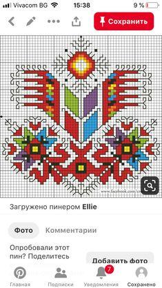 Folk Embroidery, Cross Stitch Embroidery, Cross Stitch Patterns, Cross Stitch Rose, Stitch 2, Bulgaria, Graphic Design Inspiration, Pixel Art, Quilt Blocks