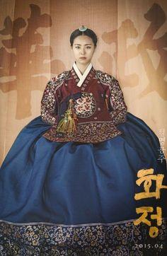 [MD포토] '화정' 이연희, 공주의 기품Splendid Politics(Hangul:화정;hanja:華政;RR:Hwajeong) is a 2015South Koreantelevision seriesstarringCha Seung-won,Lee Yeon-hee,Kim Jae-won,Seo Kang-joon,Han Joo-wanandJo Sung-ha.