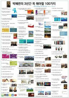 Jeunesse global korea support group 박혜련의 <3년간 꼭 해야 할 100가지 To Do List> www.system114.net