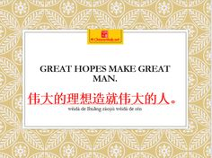 There are some sayings in English that are so inspirational that we would like to find out how to say them in other languages. Here I have selected 8 great sayings that I believe all of us can get strength, encouragement and inspiration, in both English and Chinese.