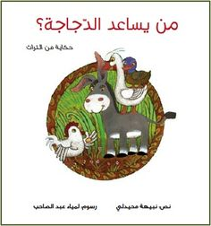 Arabic Children/'s Book Arabic Language What Shall We Play Now