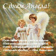 Открытки: С Днем ангела, страница №2