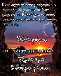 Good Night, Wish, Weather, Quotes, Nighty Night, Quotations, Weather Crafts, Good Night Wishes, Quote