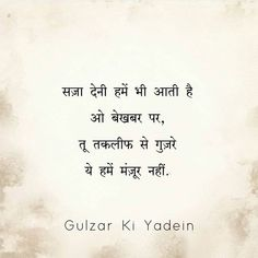 Eternal Love Quotes, Love Quotes For Her, Real Talk Quotes, Reality Quotes, Shyari Quotes, Smile Quotes, Crush Quotes, Dosti Quotes, Bollywood Quotes