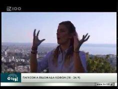 """Η πλήρης ένταξη των κωφών ατόμων μέσω της νοηματικής γλώσσας αποτελεί τον θεματικό κορμό της φετινής Παγκόσμιας Εβδομάδας Κωφών (18-24 Σεπτεμβρίου). Η Δημοτική Τηλεόραση Θεσσαλονίκης – TV100 αποφάσισε να φιλοξενήσει στην εκπομπή """"City Break"""" το παρακάτω συνοπτικό βίντεο που ετοίμασε η Ένωση Κωφών Βορείου Ελλάδος, ένα από τα παλαιότερα σωματεία Κωφών στη Θεσσαλονίκη -ιδρύθηκε το 1969- εξηγεί πως καθιερώθηκε ο θεσμός."""