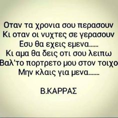 Greek Quotes, Forever Love, Just Love, Songs, Life, Quotes, Endless Love, Song Books
