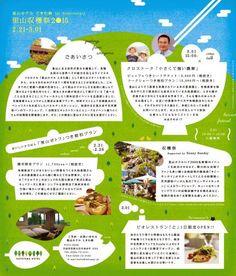 3/1(日) 木の里農園×久松農園クロストーク 「小さくて強い農業」 里山収穫祭 2015   Peatix