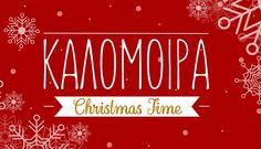Christmas time - Άκουσε την αγγλική version του νέου τραγουδιού της Καλομοίρας https://www.getgreekmusic.gr/kalomoira-christmas-time/