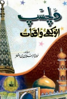 Dilchasp Anokhay Waqiat by Maulana Arsalan bin Akhtar Memon Islamic Love Quotes, Urdu Novels, Free Pdf Books, Reading Online, Education, Teaching, Onderwijs, Studying