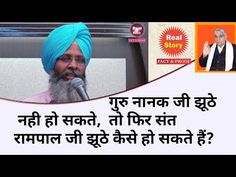 Ex- Jaigurudev Sohan Singh Derabassi Interview About Sant Rampal Ji | Real Story - Fact & Proof - YouTube Radha Soami, Indian Saints, Gita Quotes, Bhagavad Gita, Gods Grace, Quotes About God, Interview, Facts, History
