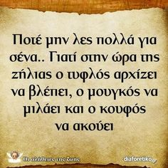 Lessons Learned In Life, Life Lessons, Best Quotes, Life Quotes, Religion Quotes, Big Words, Greek Quotes, Picture Quotes, Self