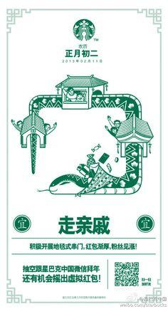 Web Design, Layout Design, Graphic Design, Japanese Poster Design, Chinese Design, New Year Illustration, Graphic Illustration, Poster Ads, Calendar Design