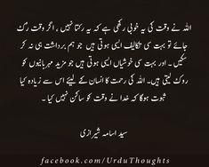 Urdu Thoughts - Best Urdu Quotes - Achi Batain