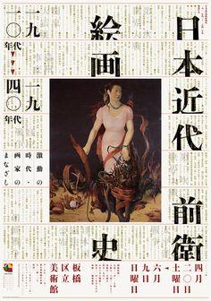 Japanese Exhibition Poster: History of Modern Japanese Avant-Garde Painting. Takeo Nakano. 2013