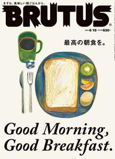 อรุณสวัสดิ์ :) นิตยสาร BRUTUS | 710 |