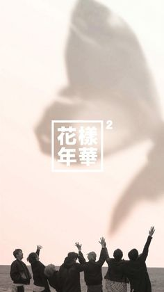 방탄소년단 (BTS) 화양연화 pt.2 I really like this wallpaper :3
