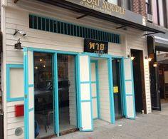 Pye Boat Noodle, 35-13 Broadway, Astoria