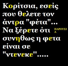 φέτα Sarcastic Quotes, Funny Quotes, Funny Greek, Free Therapy, Greek Quotes, Mottos, Puns, Best Quotes, Laughter