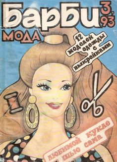 Журнал БАРБИ-МОДА 1993 №3 – 35 photos   VK