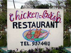 Chicken Lavish - another great restaurant in Negril...a great spot away from the Hotel.