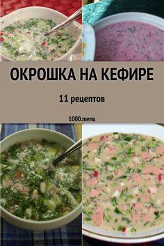 Great Recipes, Favorite Recipes, Fika, Russian Recipes, Healthy Soup, Cheeseburger Chowder, Guacamole, Lasagna, Potato Salad