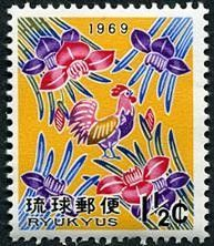 Stamp: Cock & Iris (Ryukyu Islands) (New Year Mi:JP-RK Colnect, connecting collectors. Japanese Stamp, Okinawa, Postage Stamps, Iris, Nippon, Island, James Bond, Austria, Colonial