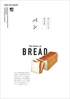 Japan Graphic Design, Graphic Design Posters, Bakery Branding, Branding Design, Banner Design, Layout Design, Food Design, Web Design, Restaurant Menu Design