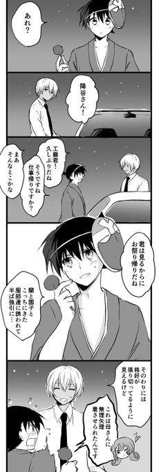 夏祭りの 降→新 新ちゃんに気づかれないようにスキンシップを はかるふりゃさん好きです Manga, Anime, Mango, Manga Anime, Manga Comics, Anime Music, Manga Art