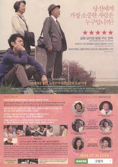동경가족 / 東京家族, Tokyo Family / moob.co.kr / [영화 찌라시, movie, 포스터, poster]